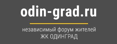 ЖК ОДИНГРАД (ГК Инград) Одинцово